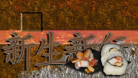 sushi_nano.jpg